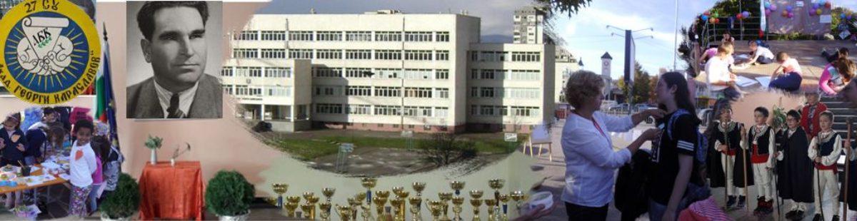 """27. СУ """"Акад. Г. Караславов"""" гр. София"""